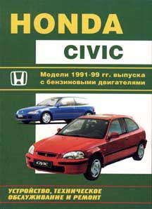 Техинформ. Honda Civic (1991-1999, бенз.1.3,1.5,1.6). Руководство по ремонту
